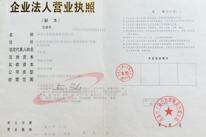 上弘机电企业法人营业执照